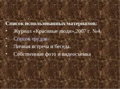 Список использованных материалов: Журнал «Красивые люди»,2007 г. №4. Список т...