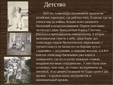 Детство Детство Александра Васильевича прошло на путейских пароходах, где раб...