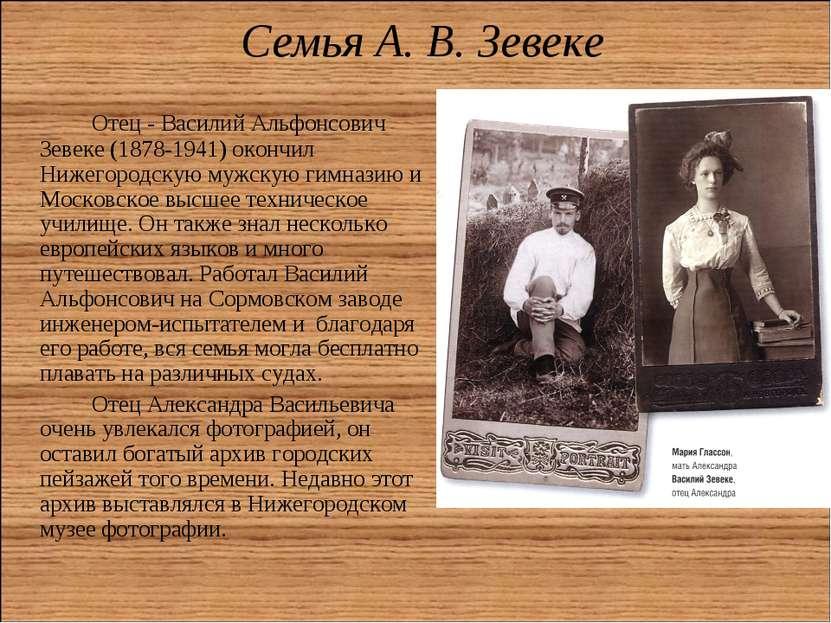 Семья А. В. Зевеке Отец - Василий Альфонсович Зевеке (1878-1941) окончил Ниже...