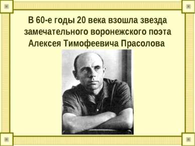 В 60-е годы 20 века взошла звезда замечательного воронежского поэта Алексея Т...