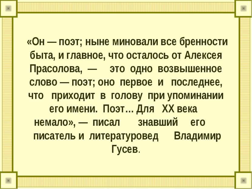 «Он— поэт; ныне миновали всебренности быта, иглавное, чтоосталось отАлек...