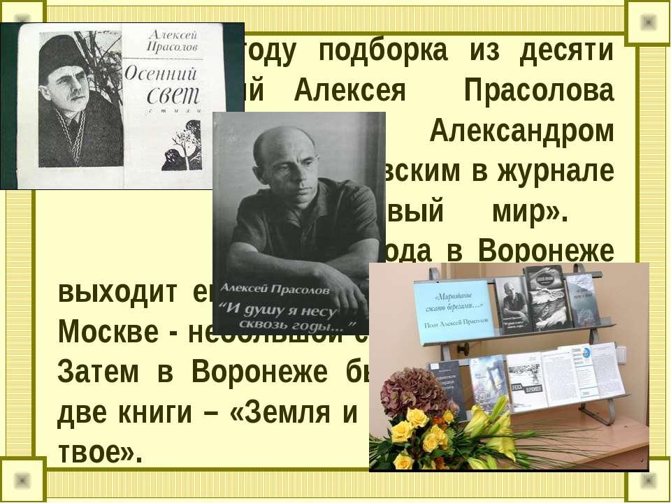 В 1964 году подборка из десяти стихотворений Алексея Прасолова была опубликов...
