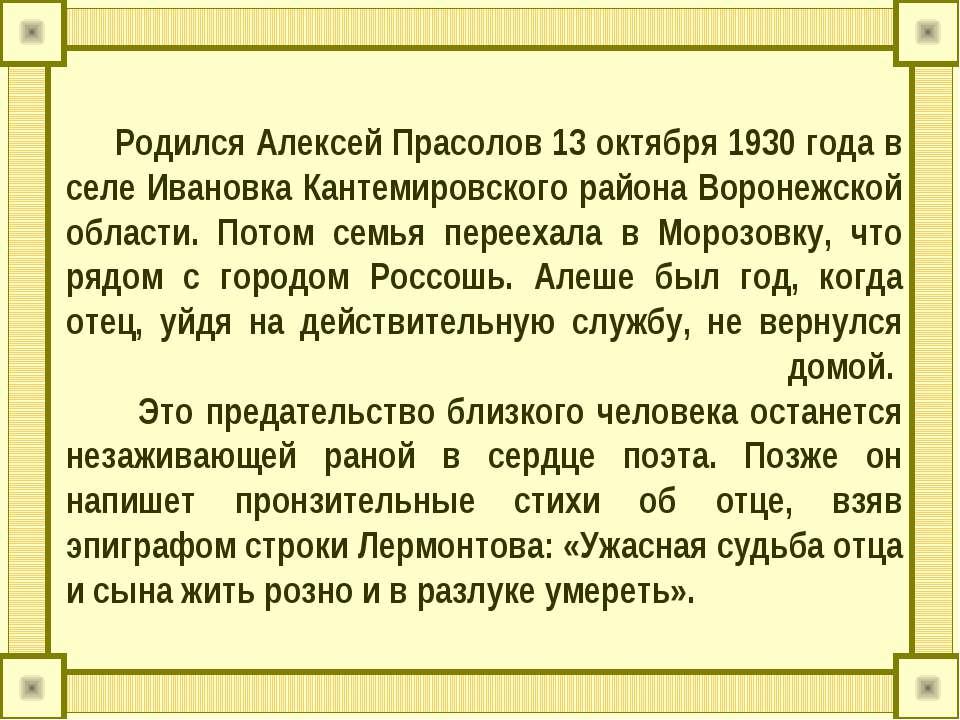 Родился Алексей Прасолов 13 октября 1930 года в селе Ивановка Кантемировского...