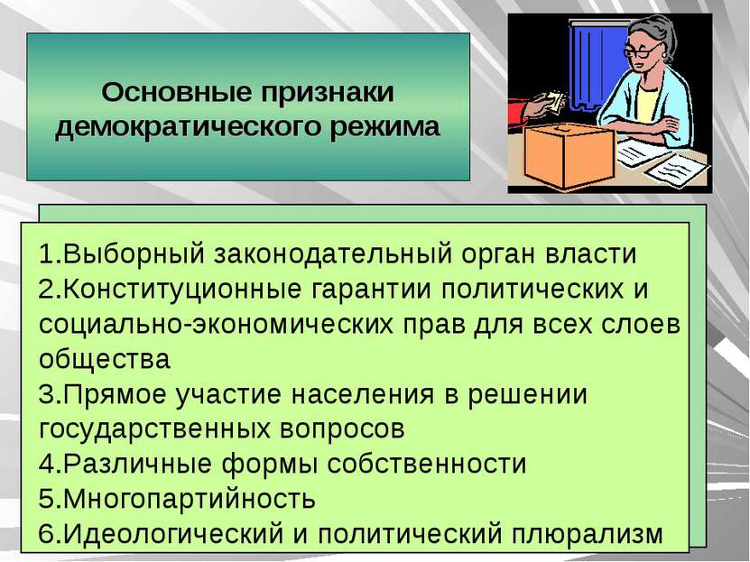 Основные признаки демократического режима