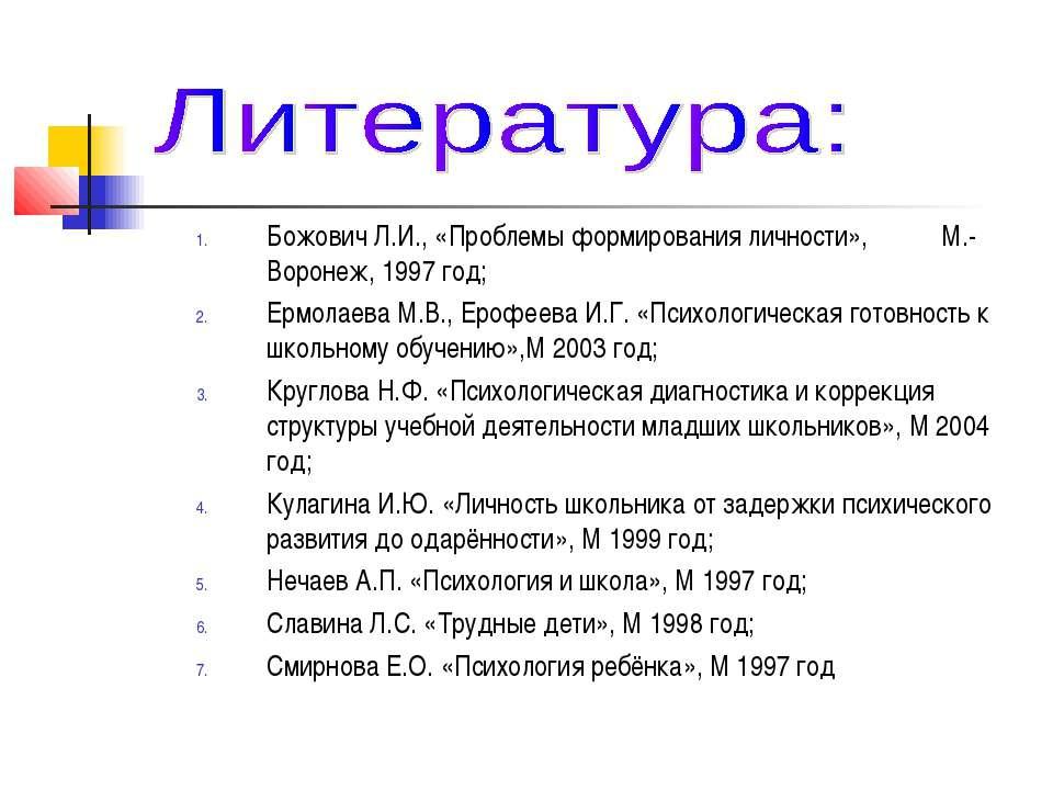 Божович Л.И., «Проблемы формирования личности», М.-Воронеж, 1997 год; Ермолае...