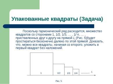 Упакованные квадраты (Задача) Поскольку гармонический ряд расходится, множест...