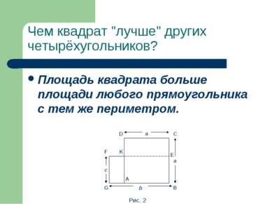 """Чем квадрат """"лучше"""" других четырёхугольников? Площадь квадрата больше площади..."""