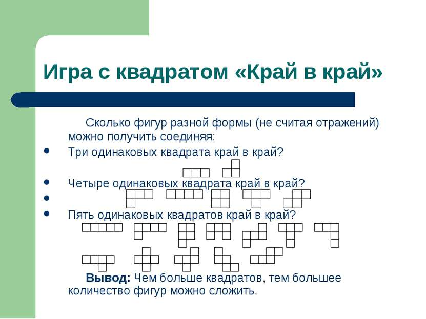 Игра с квадратом «Край в край» Сколько фигур разной формы (не считая отражени...