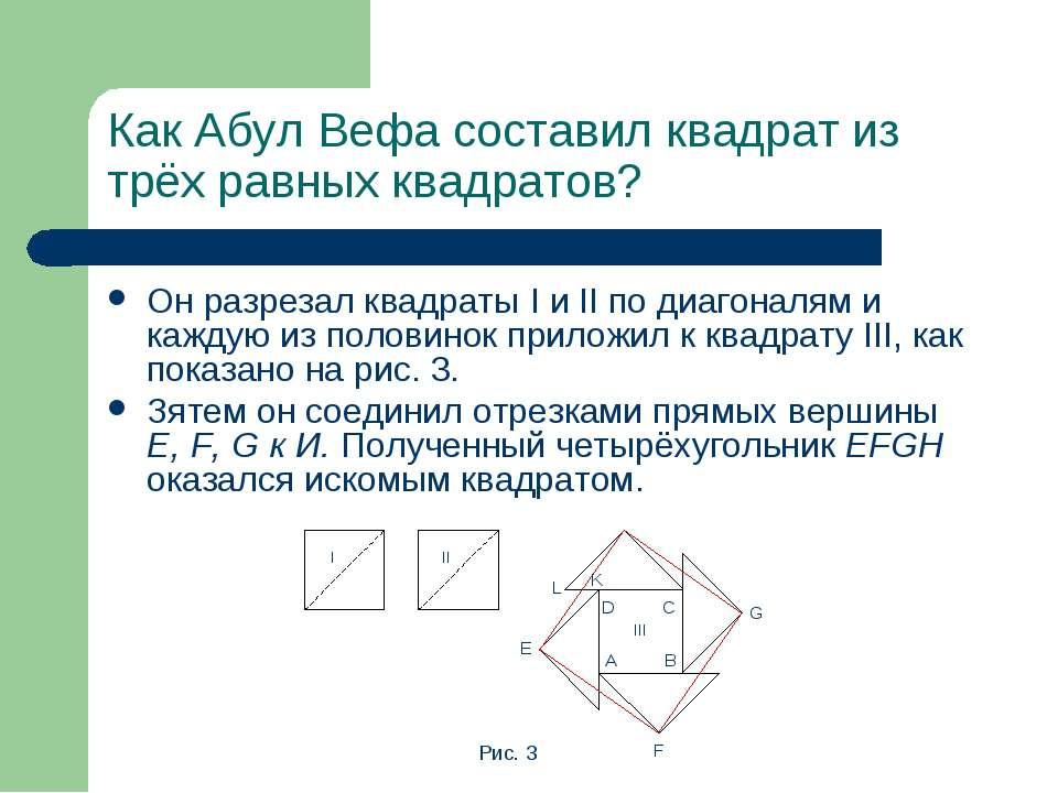 Как Абул Вефа составил квадрат из трёх равных квадратов? Он разрезал квадраты...