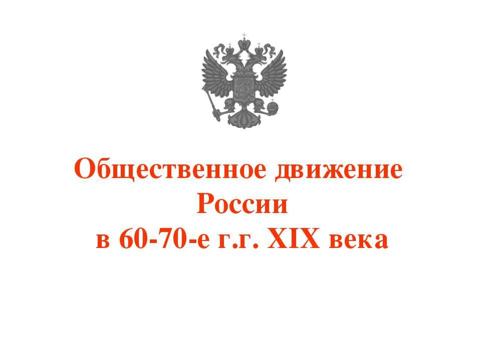 Общественное движение России в 60-70-е г.г. XIX века