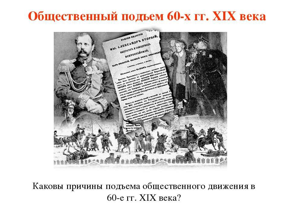 Общественный подъем 60-х гг. XIX века Каковы причины подъема общественного дв...