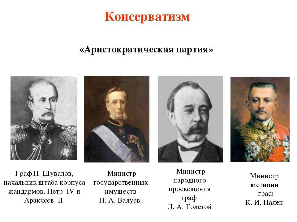 Консерватизм Граф П. Шувалов, начальник штаба корпуса жандармов. Петр IV и Ар...