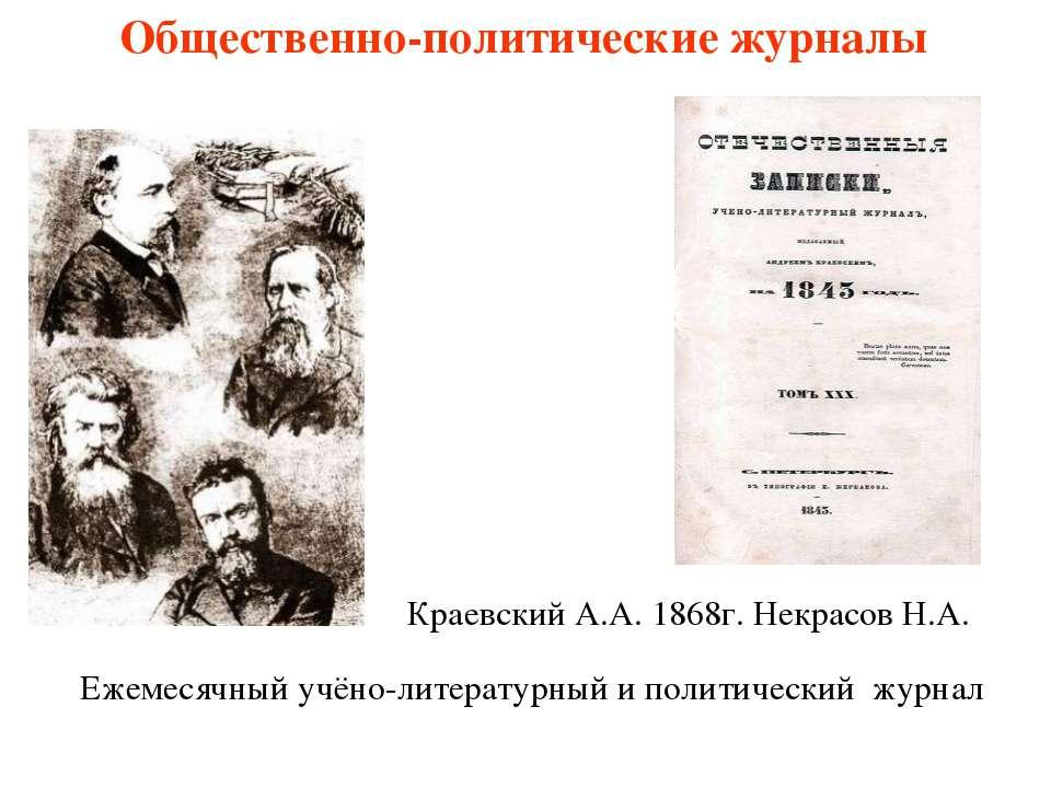 Общественно-политические журналы Краевский А.А. 1868г. Некрасов Н.А. Ежемесяч...