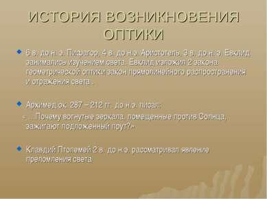 ИСТОРИЯ ВОЗНИКНОВЕНИЯ ОПТИКИ 6 в. до н. э. Пифагор, 4 в. до н.э. Аристотель, ...