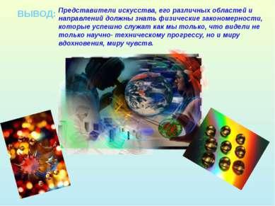 ВЫВОД: Представители искусства, его различных областей и направлений должны з...