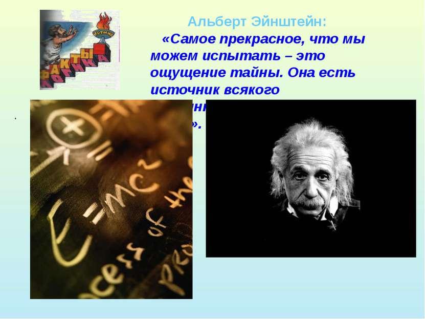 . Альберт Эйнштейн: «Самое прекрасное, что мы можем испытать – это ощущение т...