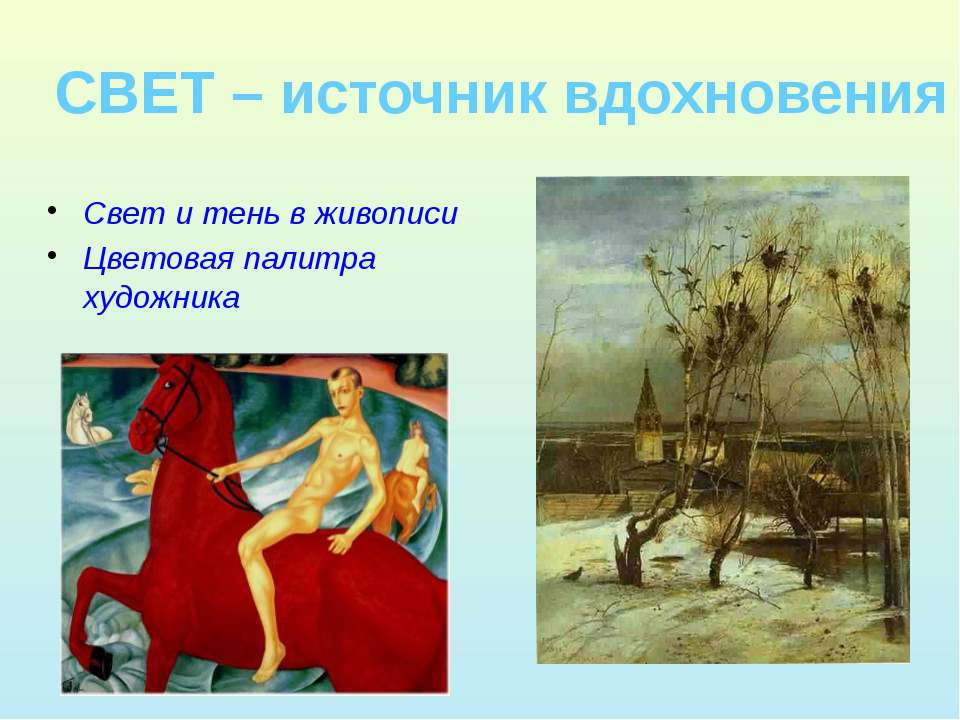 СВЕТ – источник вдохновения Свет и тень в живописи Цветовая палитра художника