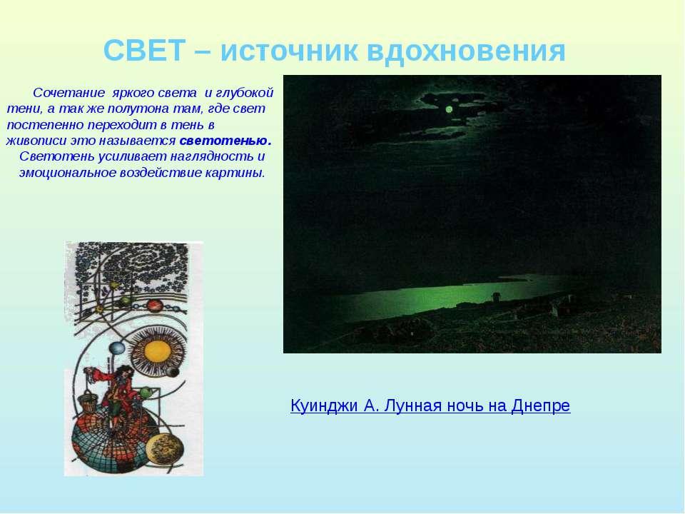 Куинджи А. Лунная ночь на Днепре Сочетание яркого света и глубокой тени, а та...
