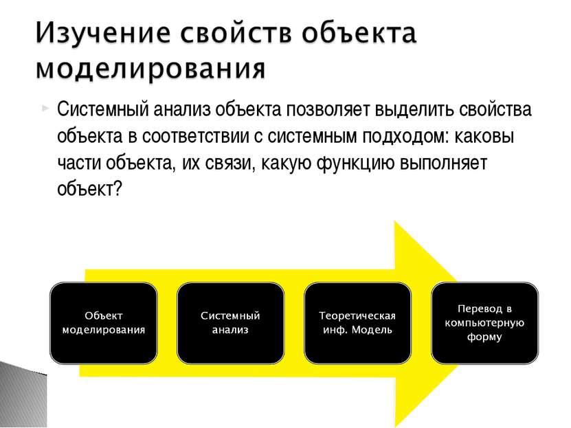 Системный анализ объекта позволяет выделить свойства объекта в соответствии с...