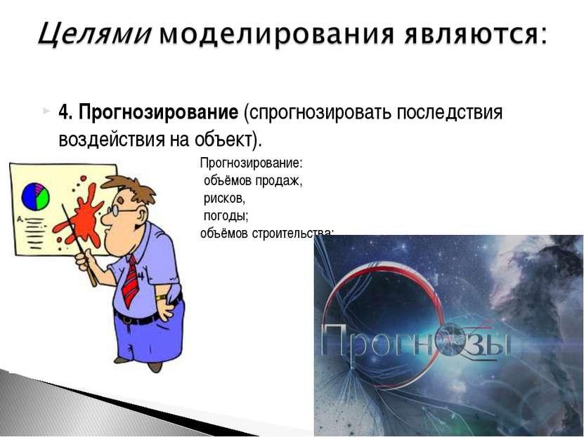 4. Прогнозирование (спрогнозировать последствия воздействия на объект). Прогн...