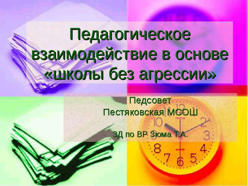 Педагогическое взаимодействие в основе «школы без агрессии» Педсовет Пестяков...