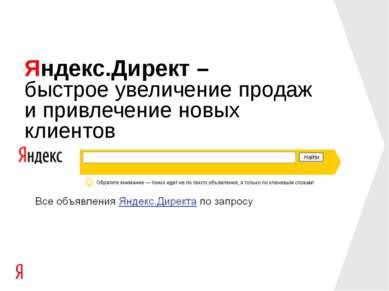 Яндекс.Директ – быстрое увеличение продаж ипривлечение новых клиентов