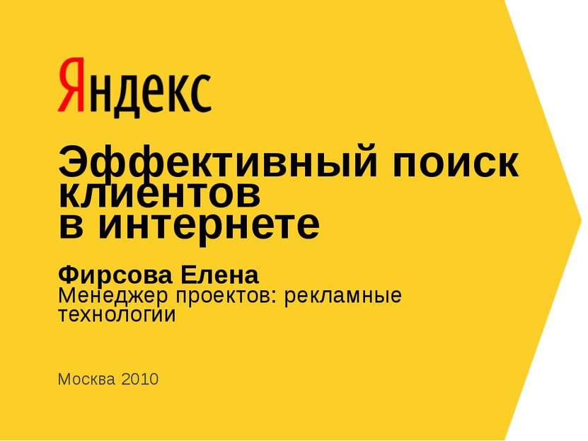 Москва 2010 Менеджер проектов: рекламные технологии Фирсова Елена Эффективный...