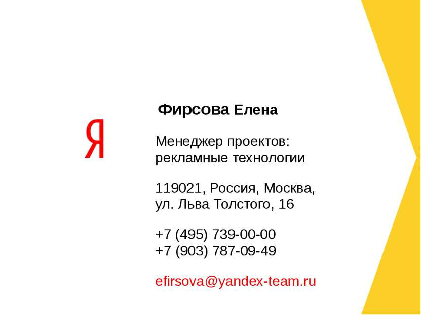 Менеджер проектов: рекламные технологии 119021, Россия, Москва, ул. Льва Толс...