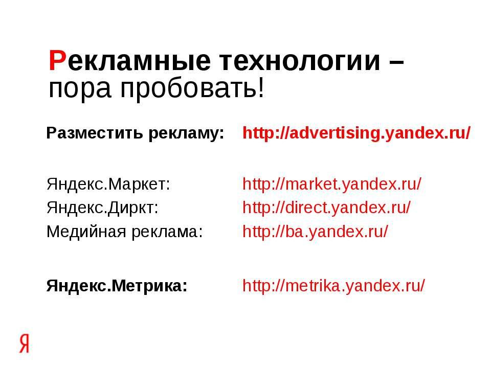 Рекламные технологии – пора пробовать! Разместить рекламу: http://advertising...