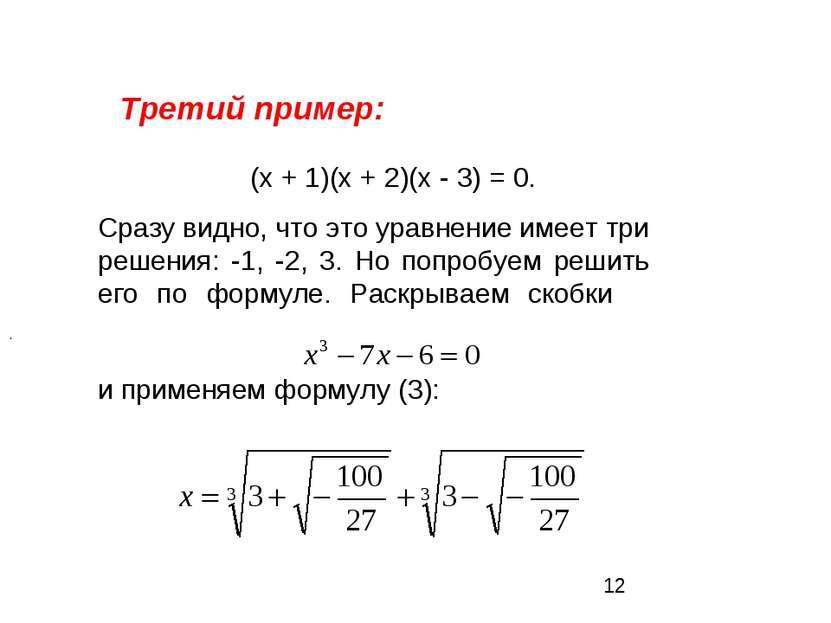 Третий пример: (х + 1)(х + 2)(х - 3) = 0. Сразу видно, что это уравнение имее...