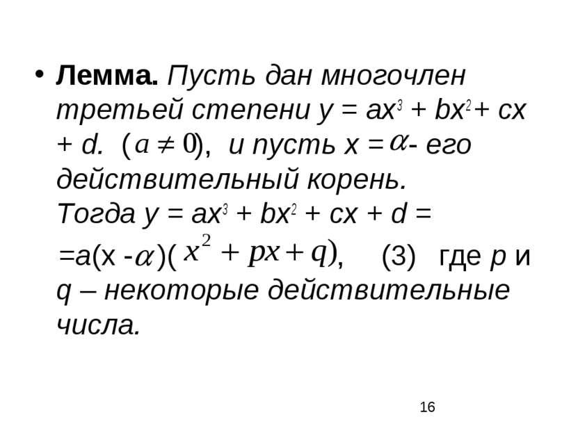 Лемма. Пусть дан многочлен третьей степени у = ах3 + bx2 + сх + d. ( ), и пус...