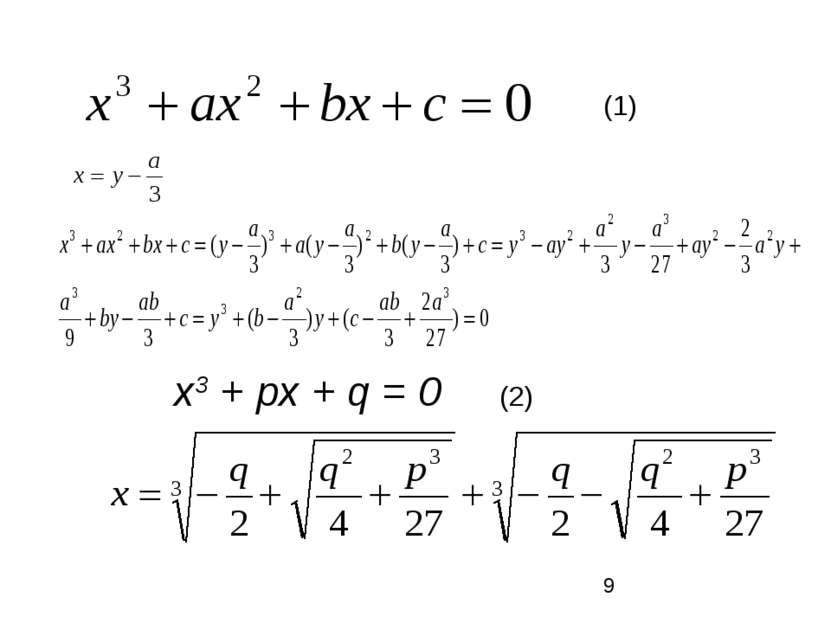 х3 + рх + q = 0 (1) (2)