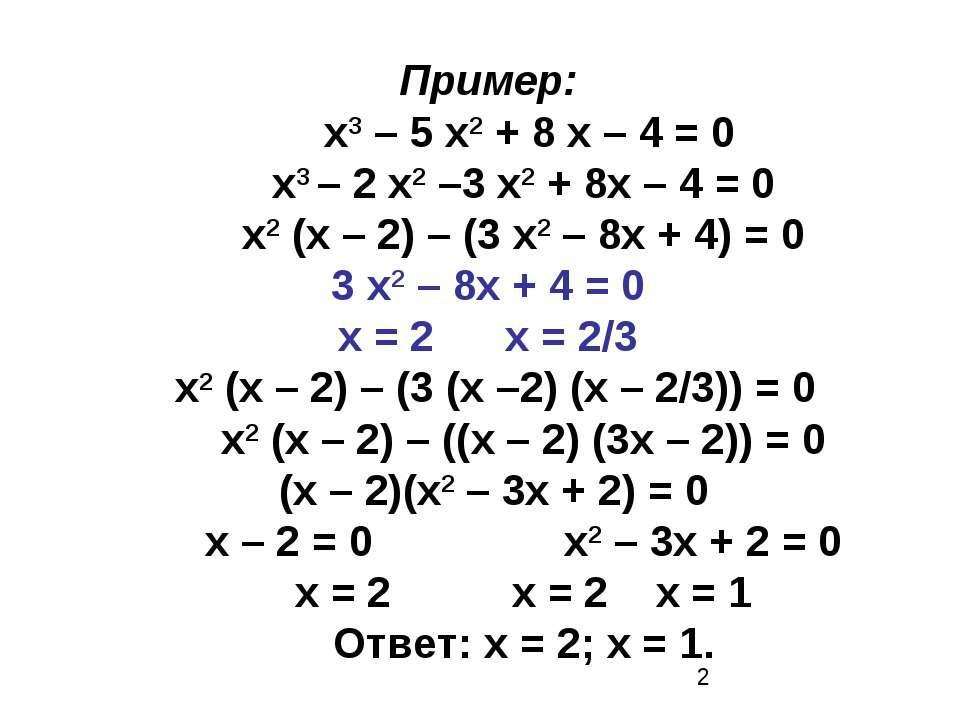 Пример: х3 – 5 х2 + 8 х – 4 = 0 х3 – 2 х2 –3 х2 + 8х – 4 = 0 х2 (х – 2) – (3 ...