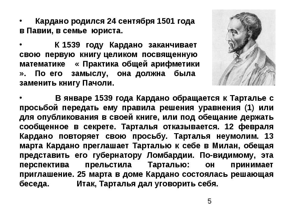 К 1539 году Кардано заканчивает свою первую книгу целиком посвященную математ...