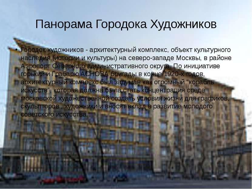 Панорама Городока Художников Городок художников - архитектурный комплекс, объ...