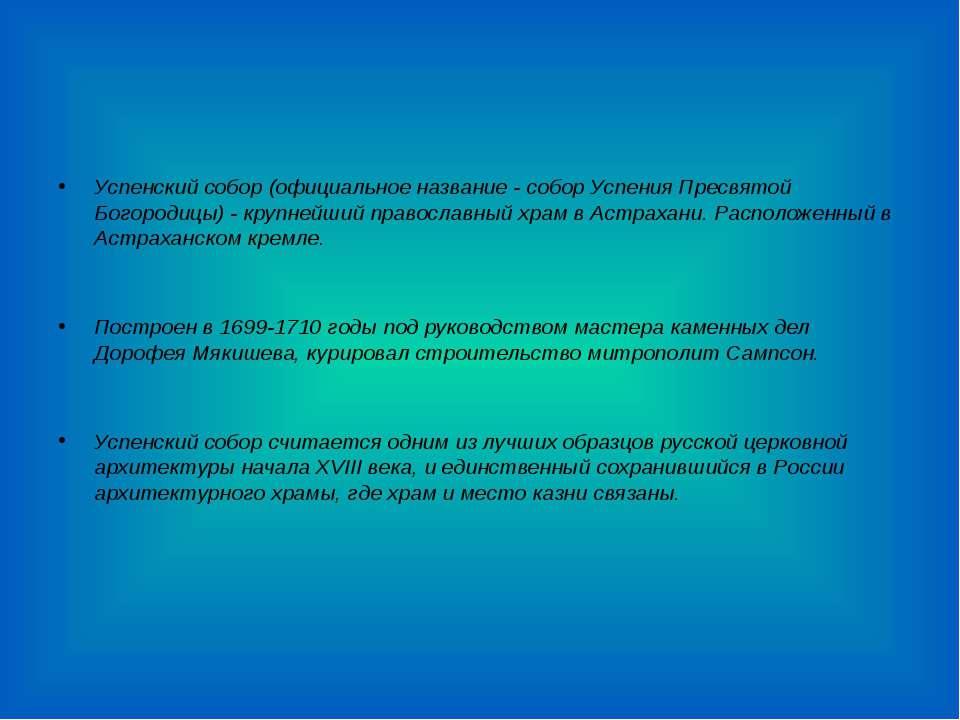 Успенский собор (официальное название - собор Успения Пресвятой Богородицы) -...