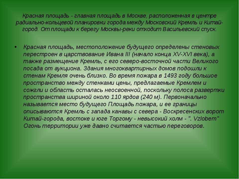 Красная площадь - главная площадь в Москве, расположенная в центре радиально-...