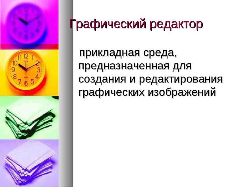 Графический редактор прикладная среда, предназначенная для создания и редакти...