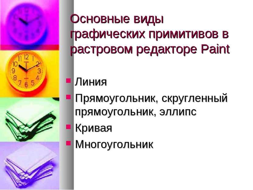 Основные виды графических примитивов в растровом редакторе Paint Линия Прямоу...