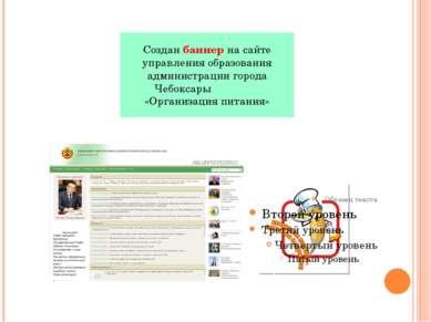 Создан баннер на сайте управления образования администрации города Чебоксары ...