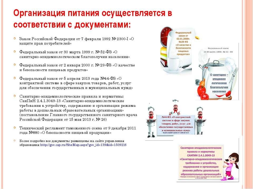 Организация питания осуществляется в соответствии с документами: Закон Россий...