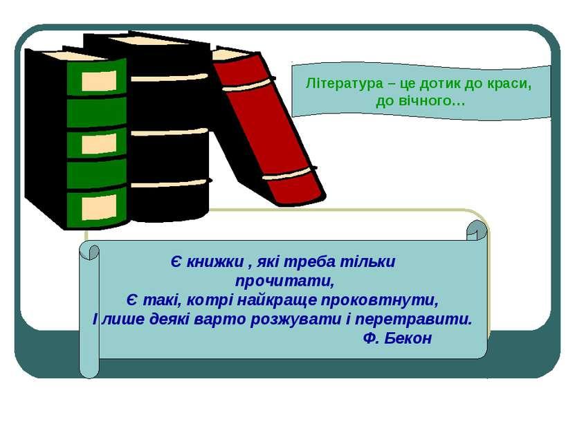 Є книжки , які треба тільки прочитати, Є такі, котрі найкраще проковтнути, І ...