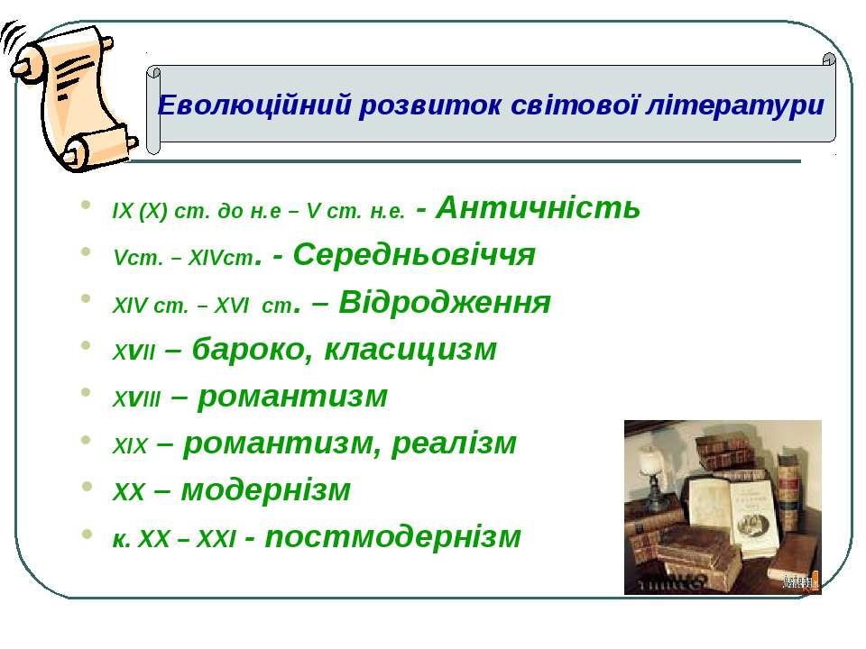 ІХ (Х) ст. до н.е – V ст. н.е. - Античність Vст. – ХІVст. - Середньовіччя ХІV...