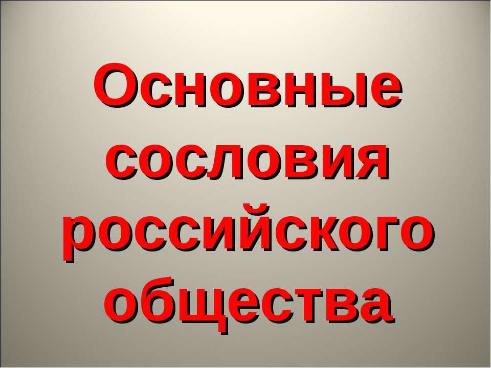 Основные сословия российского общества