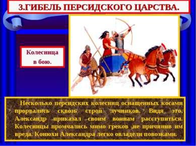 3.ГИБЕЛЬ ПЕРСИДСКОГО ЦАРСТВА. Несколько персидских колесниц оснащенных косами...