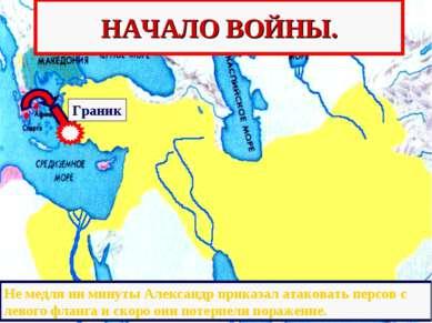 Граник НАЧАЛО ВОЙНЫ. Переправившись через Босфор ,Александр решил дать сражен...