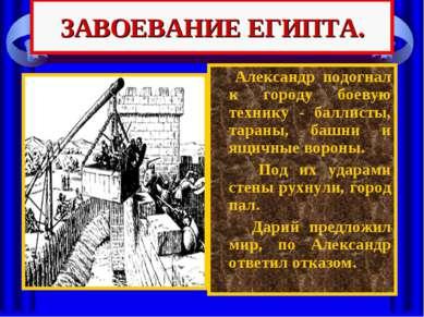 Александр подогнал к городу боевую технику - баллисты, тараны, башни и ящичны...