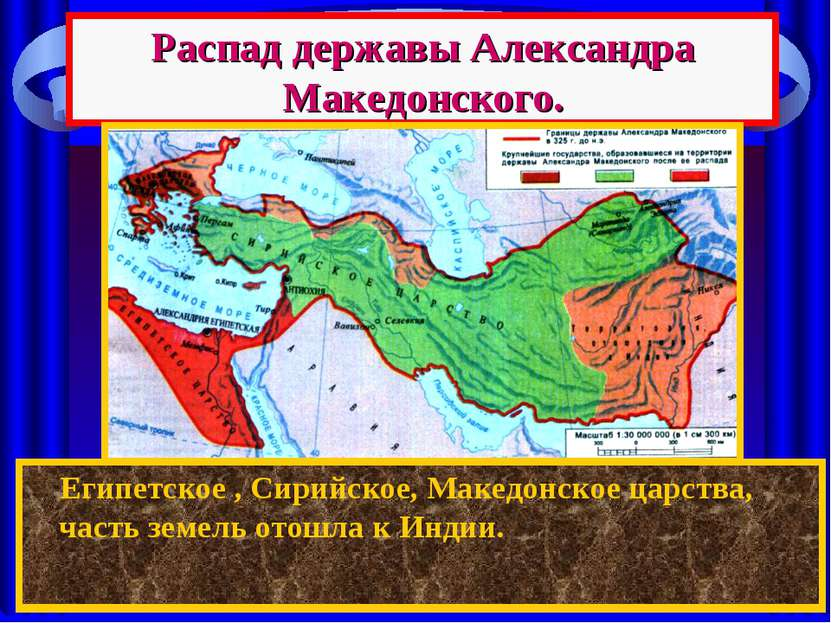 Распад державы Александра Македонского. После смерти Александра между его пол...