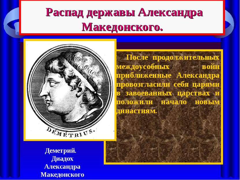 После продолжительных междоусобных войн приближенные Александра провозгласили...