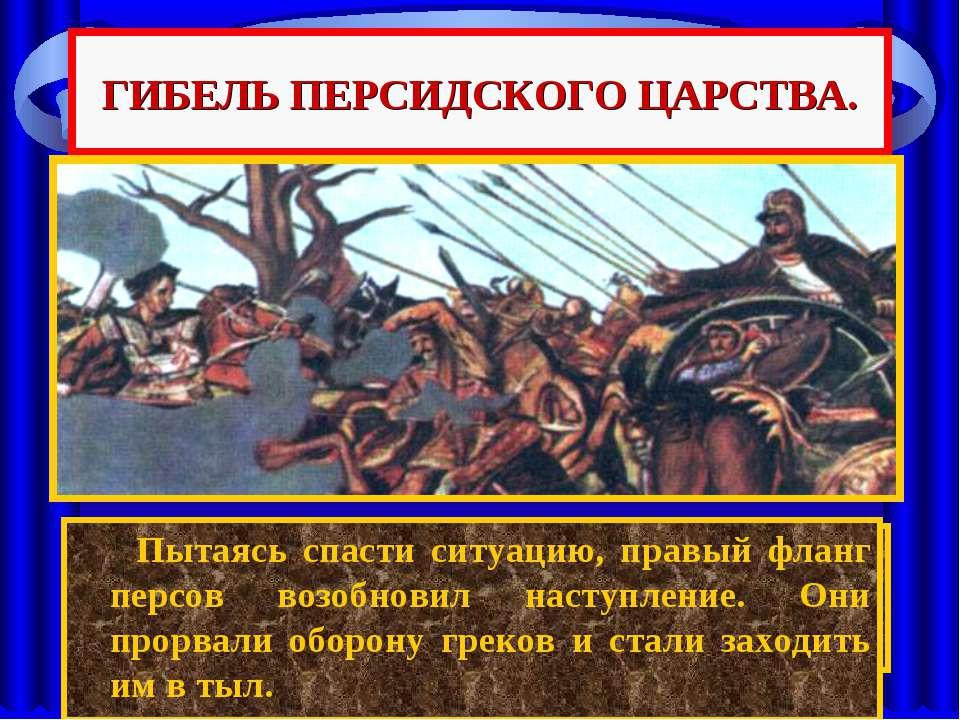 По преданию, встретившись на поле битвы с Александром ,Дарий струсил и первым...
